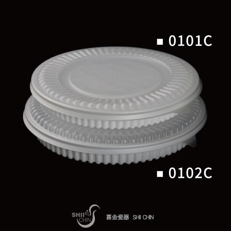 0101C~02C淺圓